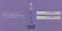 no.14 - 江戸切子小林公式blog
