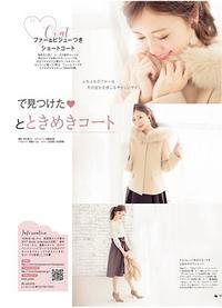 Ray11月号で白石麻衣さんが着用していたレッセパッセの新作ショートコート! - *Ray(レイ) 系ほなみのブログ*
