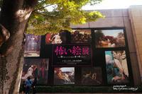 上野の森美術館で - jumhina biyori*