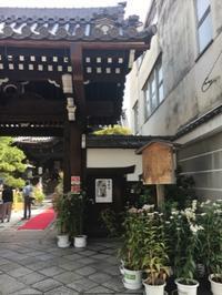 革堂 行願寺 - 京都西陣 小さな暮らし