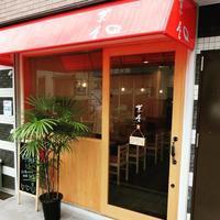 神戸市灘区 うどん 京屋 本日オープン - yossanのひょっこりブロッコリー