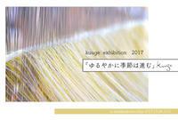 個展のご案内 - kuuge textile blog