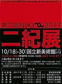 第71回 二紀展(予告) - スズキヨシカズ幻燈画室