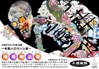 10/17(火)~22(日)『浅草南瓜祭』グループ展に参加します - 筆耕アーティスト 道口久美子 BLOG