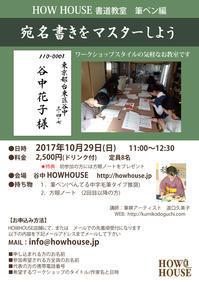 10/29(日)HOWHOUSE書道教室『宛名書きをマスターしよう』開催します - 筆耕アーティスト 道口久美子 BLOG