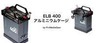 ELB 400アルミニウムケージ by ProMediaGear - 撮影機材のテイク公式ブログ