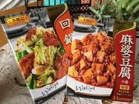RSP58 季錦記 合わせ調味料 麻婆豆腐 - 主婦のじぇっ!じぇっ!じぇっ!生活