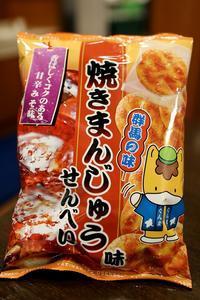 [焼きまんじゅう系菓子]焼きまんじゅう味せんべい[フレッセイ限定] - 焼まんじゅうを食らう!