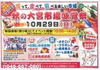 味覚祭ミニステージ - 埼玉県魚市場「市場あれこれ」