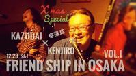 【 FRIEND SHIP IN OSAKA_vol.I 】 - なにわのBILLY JOEL,KENJIRO,ビリージョエル全曲カバーに挑戦中!