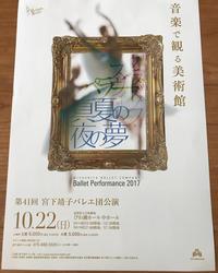 宮下靖子バレエ団公演 - GRACE & DECOR