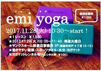 yoga ヨガ しませんか? - emi yoga (エミ ヨガ)始めます(^-^)