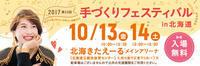 イベント情報 札幌 - ジョアンの店長ブログ