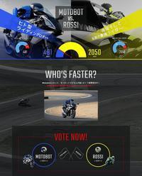 Yamaha Motobot vs Rossi ・・・ どっちが速い? - ばいく生活あれこれ