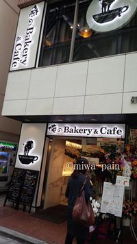 食パン宣戦布告?!銀座で俺パンカフェ、オープン! - パンある日記(仮)@この世にパンがある限り。