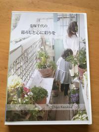 毛塚千代さん - 勉強、畑、ときどき野球