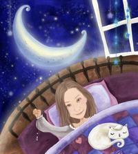 おやすみなさい - 自分を好きになる処方箋