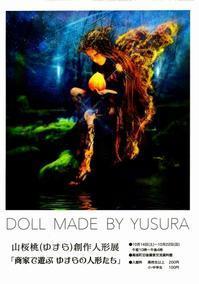 山桜桃創作人形展のポスター - 商家の風ブログ
