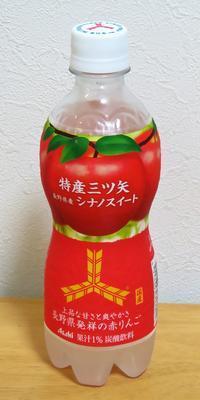 特選三ツ矢 長野県産 シナノスイート~三ツ矢祭80~18個分 - クッタの日常