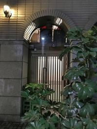 聖地巡礼(1709再訪)。──「つくしのこ」@池尻大橋。 - Welcome to Koro's Garden!