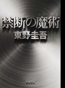 禁断の魔術「東野圭吾」 - のりのり27
