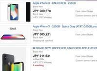 アップルiPhoneX 事前予約に50万円 海外オークションサイトで祭り状態 - 白ロム転売法