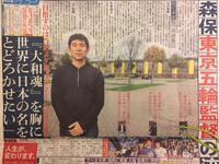 東京五輪日本代表監督決定 - 湘南☆浪漫