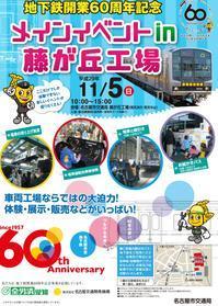 特別列車(ミュージックトレイン) - 愛知・名古屋を中心に活動する女性ギタリストせきともこのブログ