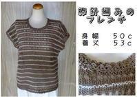 ☆ 棒針編みフレンチ - ひまわり編み物
