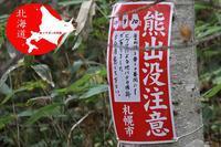 札幌市のクマ出没看板について - イチガンの花道