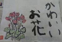 「シクラメン」&「長ねぎ」 - ムッチャンの絵手紙日記