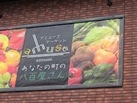 「アミューズマーケット豊岡店」と「Cafe do mu-sa」 - わんわん・パラダイス