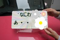 オリンピックナンバープレートを軽自動車に装着しました★ - かわいいカー雑貨のお店ココトリコ★さくらのブログ