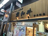劇場版『響け!ユーフォニアム』 映画を観終わった後に - 京都宇治・平等院|はんなりカフェ・京の飴工房 【憩和井】