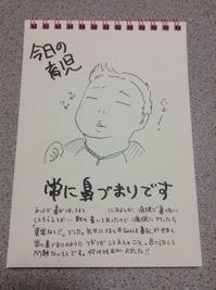 育児日記33 生後48日目☆ - ぴんくい~んの謁見室