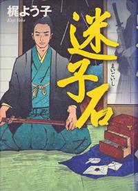 梶よう子10月14日(土)その2 - しんちゃんの七輪陶芸、12年の日常