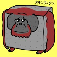 素材へなちょこオランウレタンできました - 動物キャラクターのブログ へなちょこSTUDIO