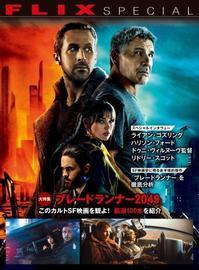『ブレードランナー 2049』10月27日日本公開! - アセンス書店日記