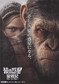 映画「猿の惑星:聖戦記 グレート・ウォー」 - 麻生舎(あさぶや)日記 聞き耳ずきん