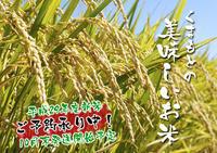 七城米長尾農園平成29年度の新米を先行予約受付中!!美しすぎる田んぼの稲刈り2017(後編) - FLCパートナーズストア