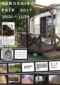 ガーデニングフェア2017秋 開催します! 10/21~11/29 - WOODPRO Shop & Cafe + BASE