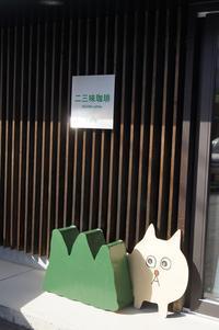 秋旅行⑥・・・石川県 - いちご&ニコの photo 日記♪