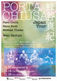 [PORTA CHIUSA]JAPAN TOUR 2017  11/13〜11/16 - 蜂谷真紀  ふくちう日誌
