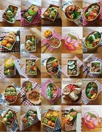 2017年6月・7月・8月のお弁当一覧を作りました♪ - YUKA'sレシピ♪