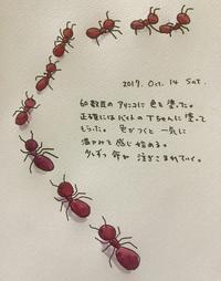 アリンコ - 一天一画   Yuki Goto
