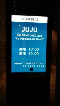レポート JUJU BIG BAND JAZZ LIVE  2017.10.12 - 三國屋太郎のひとりごと