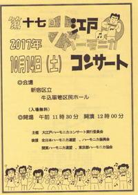 第17回大江戸ハーモニカ・コンサート - クロマチック・ハーモニカ教室クラブ活動