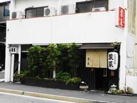 京都市 土曜もやってたワンコインランチ♪ 葉菜 - 転勤日記