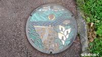 舞台探訪地の蓋036「ダムマンガ」魚沼市奥只見ダムで出会った旧湯之谷村のマンホール蓋 - 蜃気楼の如く