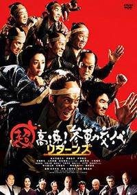 "c487 "" 超高速! 参勤交代リターンズ "" iTunes2017年10月14日 - 侘び寂び"